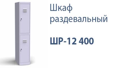 Шкаф раздевальный ШР-12 400