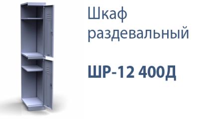 Шкаф раздевальный ШР-12 400Д