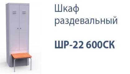 Шкаф раздевальный ШР-22 600СК