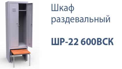 Шкаф раздевальный ШР-22 600ВСК