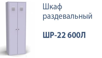 Шкаф раздевальный ШР-22 600Л