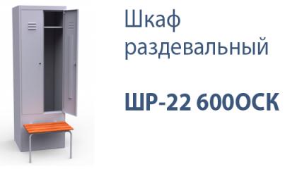 Шкаф раздевальный ШР-22 600ОСК