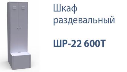 Шкаф раздевальный ШР-22 600Т