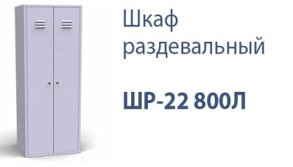 Шкаф раздевальный ШР-22 800Л