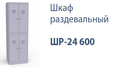 Шкаф раздевальный ШР-24 600