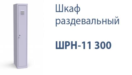 Шкаф раздевальный ШРН-11 300