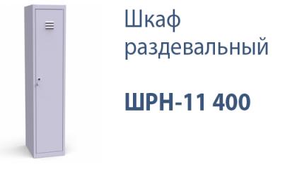 Шкаф раздевальный ШРН-11 400