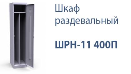 Шкаф раздевальный ШРН-11 400П