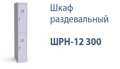 Шкаф раздевальный ШРН-12 300