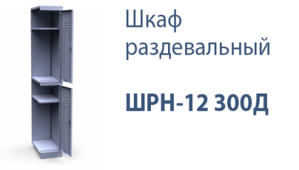 Шкаф раздевальный ШРН-12 300Д