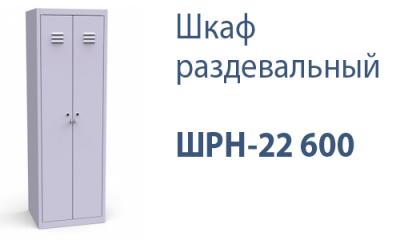 Шкаф раздевальный ШРН-22 600