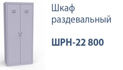 Шкаф раздевальный ШРН-22 800
