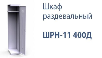 Шкаф раздевальный ШРН-11 400Д