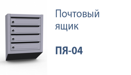 Почтовый ящик ПЯ-04 б/з