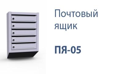 Почтовый ящик ПЯ-05 б/з