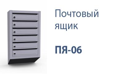 Почтовый ящик ПЯ-06 б/з