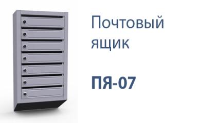 Почтовый ящик ПЯ-07 б/з