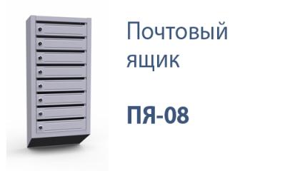 Почтовый ящик ПЯ-08 б/з