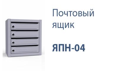 Почтовый ящик ЯПН-04 б/з