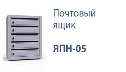 Почтовый ящик ЯПН-05 б/з