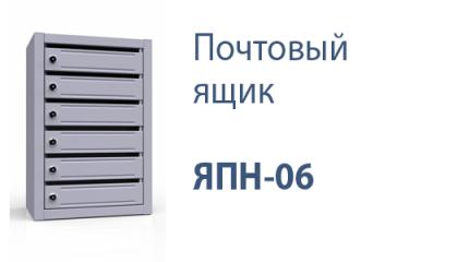 Почтовый ящик ЯПН-06 б/з