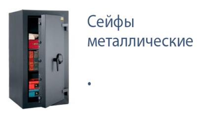 Металлические сейфы