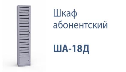 Шкаф абонентский ША-18Д