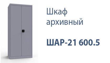 Шкаф архивный ШАР-21 600.5