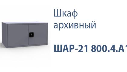 Шкаф архивный ШАР-21 800.4.А1