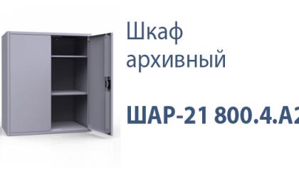 Шкаф архивный ШАР-21 800.4.А2