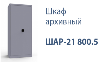 Шкаф архивный ШАР-21 800.5