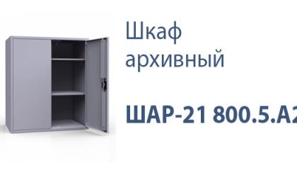 Шкаф архивный ШАР-21 800.5.А2