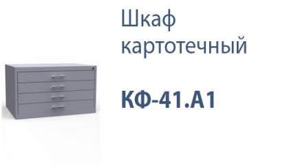 Шкаф картотечный КФ-41.А1