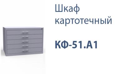 Шкаф картотечный КФ-51.А1