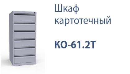 Шкаф картотечный КО-61.2Т