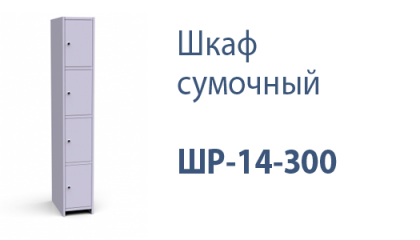 Шкаф сумочный ШР-14-300