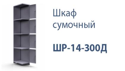 Шкаф сумочный ШР-14-300Д