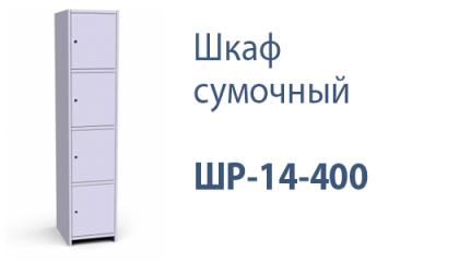 Шкаф сумочный ШР-14-400