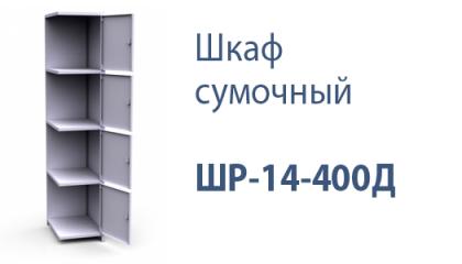 Шкаф сумочный ШР-14-400Д