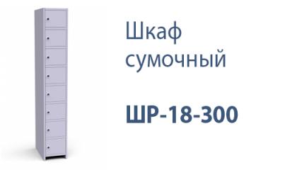 Шкаф сумочный ШР 18 300