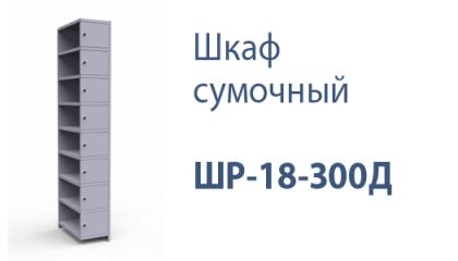 Шкаф сумочный ШР 18 300Д