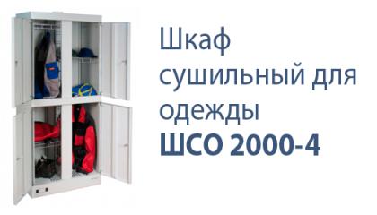 Шкаф сушильный для одежды ШСО-2000-4
