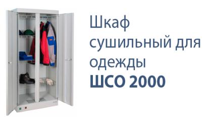 Шкаф сушильный для одежды ШСО 2000