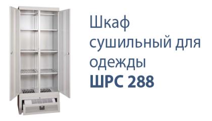 Шкаф сушильный для одежды ШРС 288