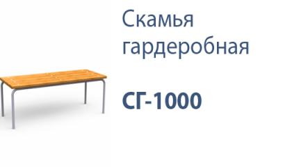 Скамья гардеробная СГ-1000