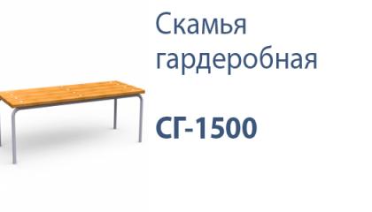 Скамья гардеробная СГ-1500
