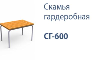 Скамья гардеробная СГ-600