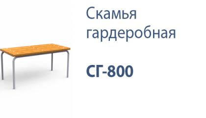 Скамья гардеробная СГ-800